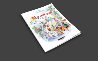 """Carte de copii: """"Tim și anotimpurile"""""""
